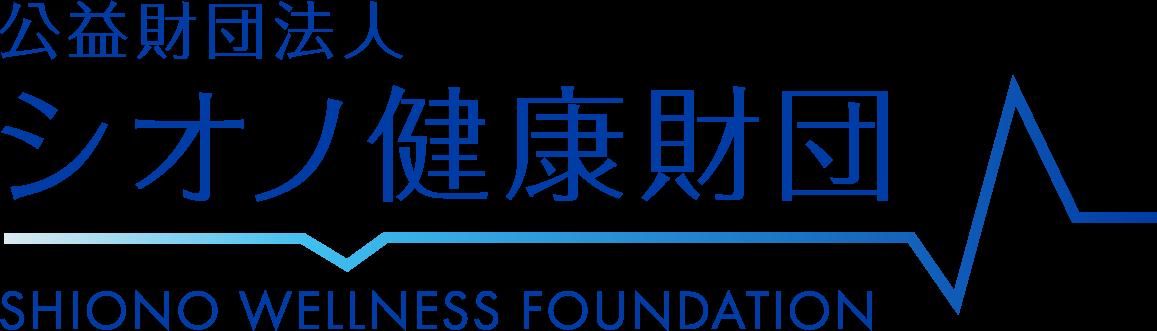 公益財団法人シオノ健康財団 SHIONO WELLNESS FOUNDATION
