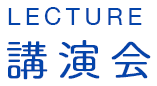 LECTURE 講演会