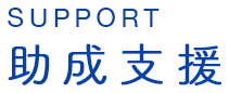 support 助成支援